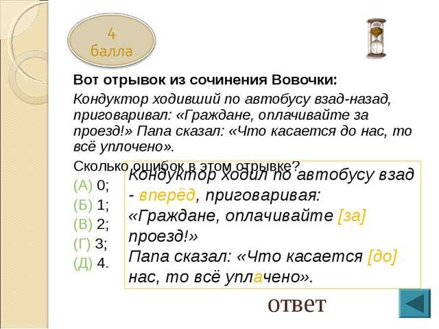 Вот отрывок из сочинения Вовочки: Кондуктор ходивший по автобусу взад-назад,...