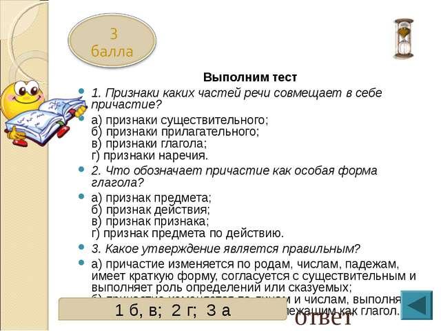 Выполним тест 1. Признаки каких частей речи совмещает в себе причастие? а) пр...