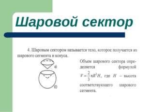 Шаровой сектор