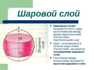 Шаровой слой Шаровым слоем называется часть шара, расположенная между двумя п