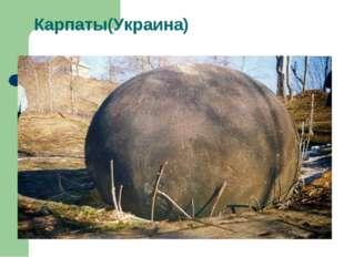 Карпаты(Украина)