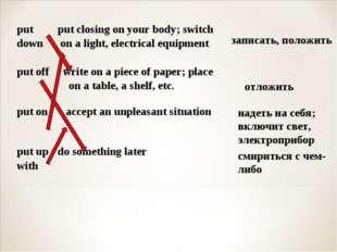 записать, положить отложить надеть на себя; включит свет, электроприбор смири