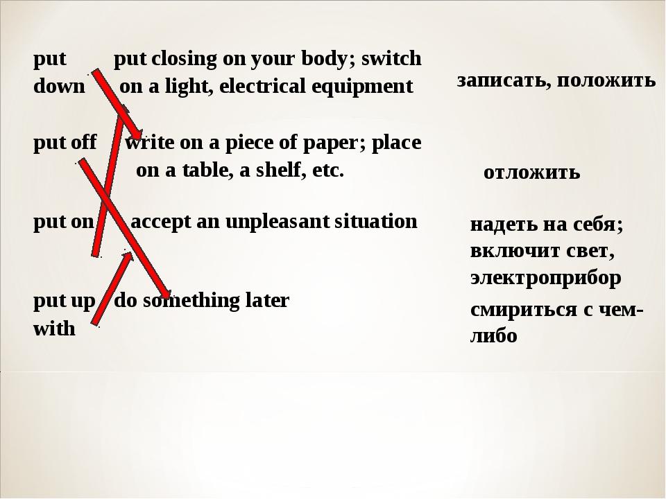 записать, положить отложить надеть на себя; включит свет, электроприбор смири...