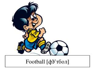 Football [фУтбол]
