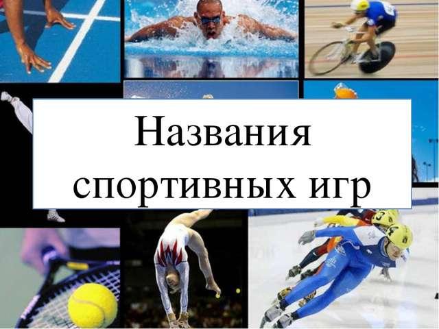 Названия спортивных игр