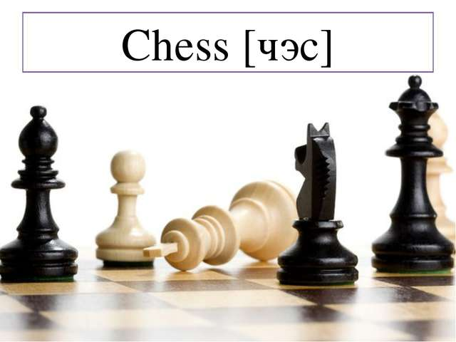 Chess [чэс]