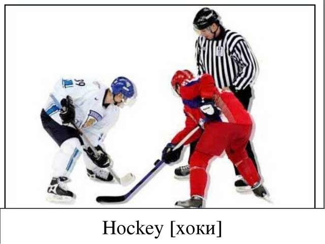Hockey [хоки]