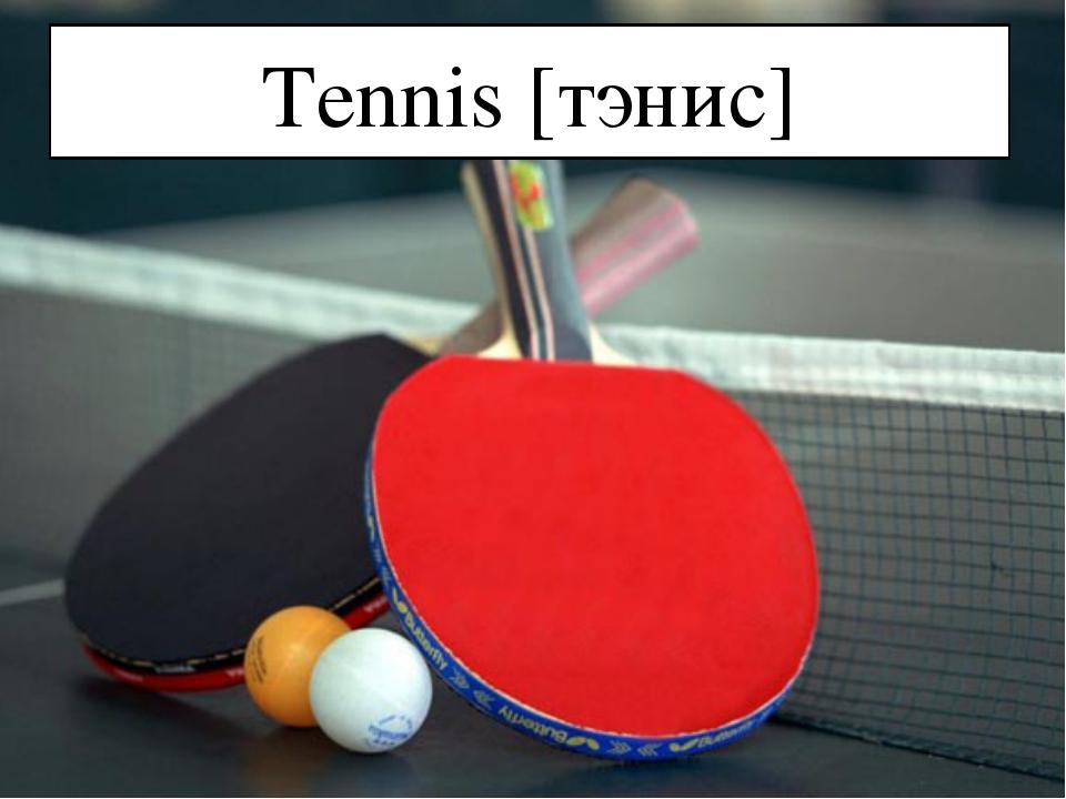 Tennis [тэнис]
