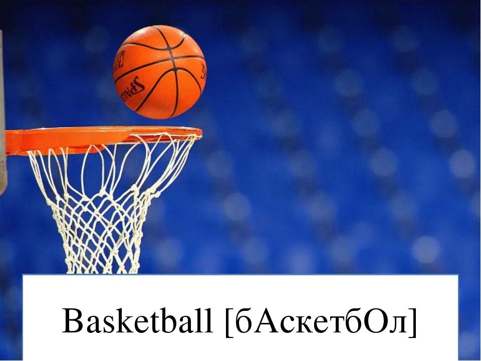 Basketball [бАскетбОл]
