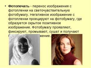 Фотопечать - перенос изображения с фотопленки на светочувствительную фотобума