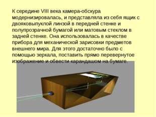 К середине VIII века камера-обскура модернизировалась, и представляла из себя