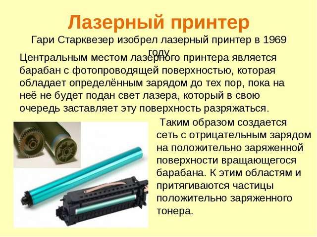 Лазерный принтер Гари Старквезер изобрел лазерный принтер в 1969 году Таким...