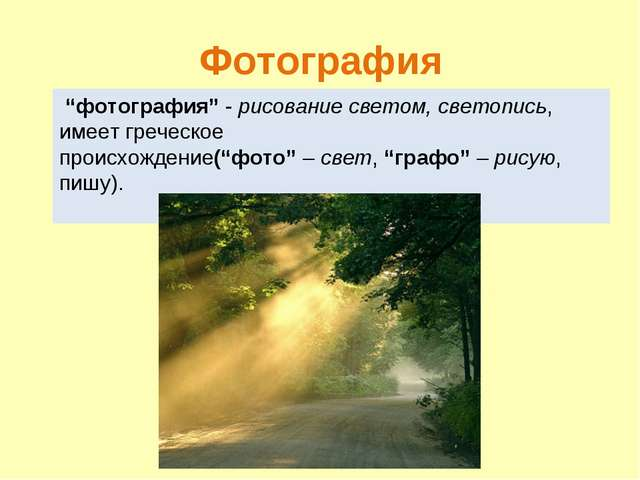 """Фотография """"фотография""""-рисование светом, светопись, имеет греческое проис..."""
