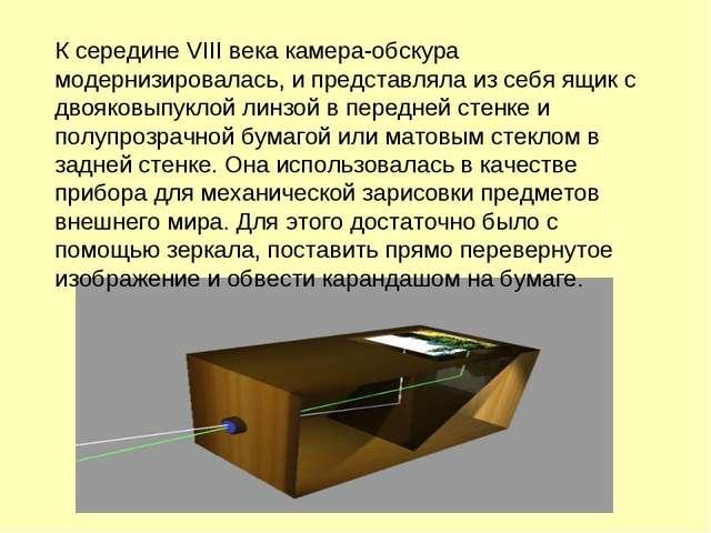 К середине VIII века камера-обскура модернизировалась, и представляла из себя...