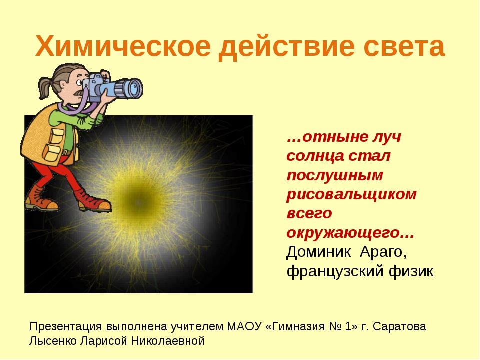 вместе химическое действие света фотография взрослых, детей