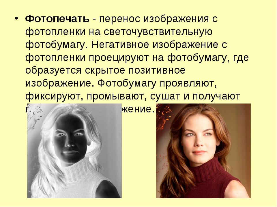 Фотопечать - перенос изображения с фотопленки на светочувствительную фотобума...