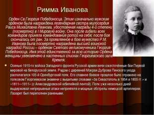 Римма Иванова Осенью 1915-го войска Западного фронта Русской армии вели ожест
