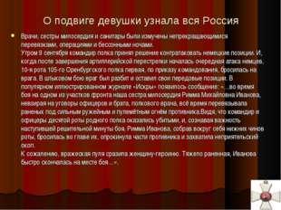 О подвиге девушки узнала вся Россия Врачи, сестры милосердия и санитары были