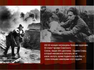 200 00 женщин награждены боевыми орденами, 90 стали Героями Советского Союза,