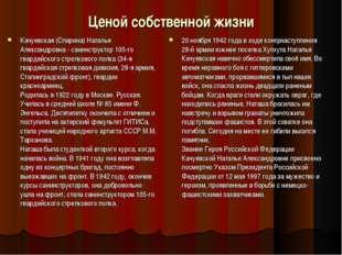 Ценой собственной жизни Качуевская (Спирина) Наталья Александровна - санинстр