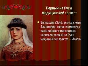 Первый на Руси медицинский трактат Евпраксия (Зоя), внучка князя Владимира, ж