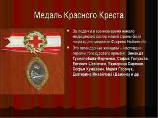 Медаль Красного Креста За подвиги в военное время немало медицинских сестер н