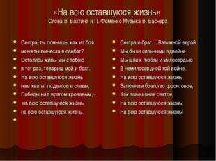 «На всю оставшуюся жизнь» Слова В. Бахтина и П. Фоменко Музыка В. Баснера