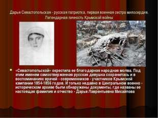 Дарья Севастопольская - русская патриотка, первая военная сестра милосердия.