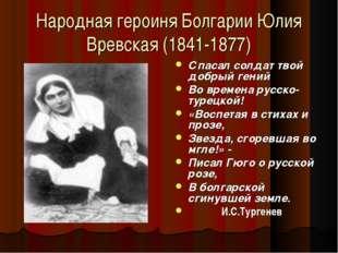 Народная героиня Болгарии Юлия Вревская (1841-1877) Спасал солдат твой добрый
