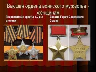 Высшая ордена воинского мужества - женщинам Георгиевские кресты 1,2 и 3 степе