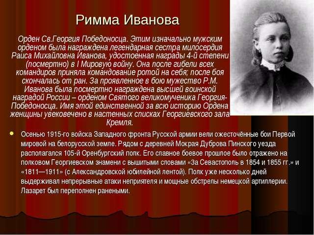 Римма Иванова Осенью 1915-го войска Западного фронта Русской армии вели ожест...