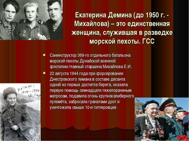 Екатерина Демина (до 1950 г. - Михайлова) – это единственная женщина, служивш...