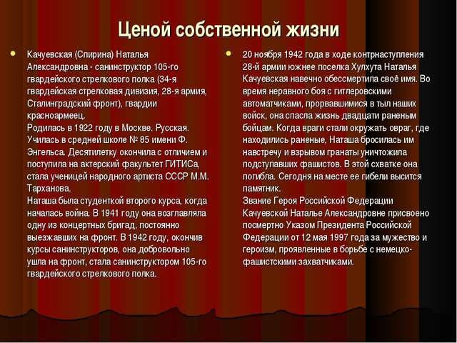 Ценой собственной жизни Качуевская (Спирина) Наталья Александровна - санинстр...