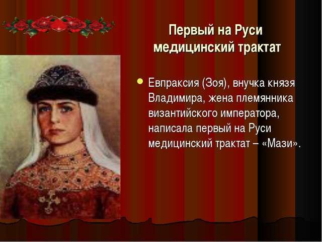 Первый на Руси медицинский трактат Евпраксия (Зоя), внучка князя Владимира, ж...