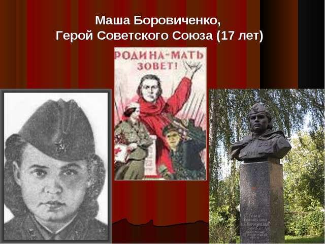 Маша Боровиченко, Герой Советского Союза (17 лет)