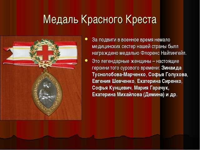 Медаль Красного Креста За подвиги в военное время немало медицинских сестер н...