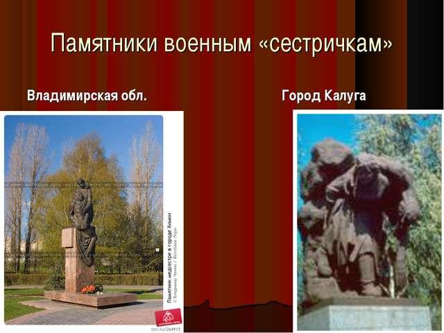 Памятники военным «сестричкам» Владимирская обл. Город Калуга