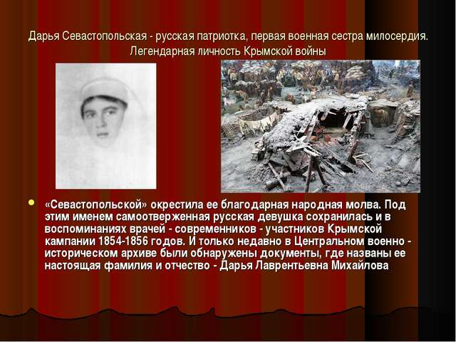 Дарья Севастопольская - русская патриотка, первая военная сестра милосердия....