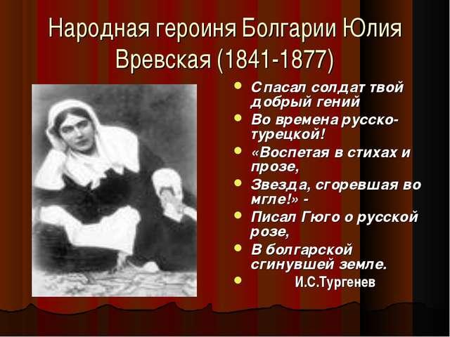 Народная героиня Болгарии Юлия Вревская (1841-1877) Спасал солдат твой добрый...