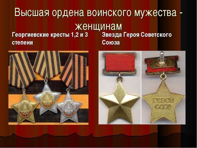 Высшая ордена воинского мужества - женщинам Георгиевские кресты 1,2 и 3 степе...