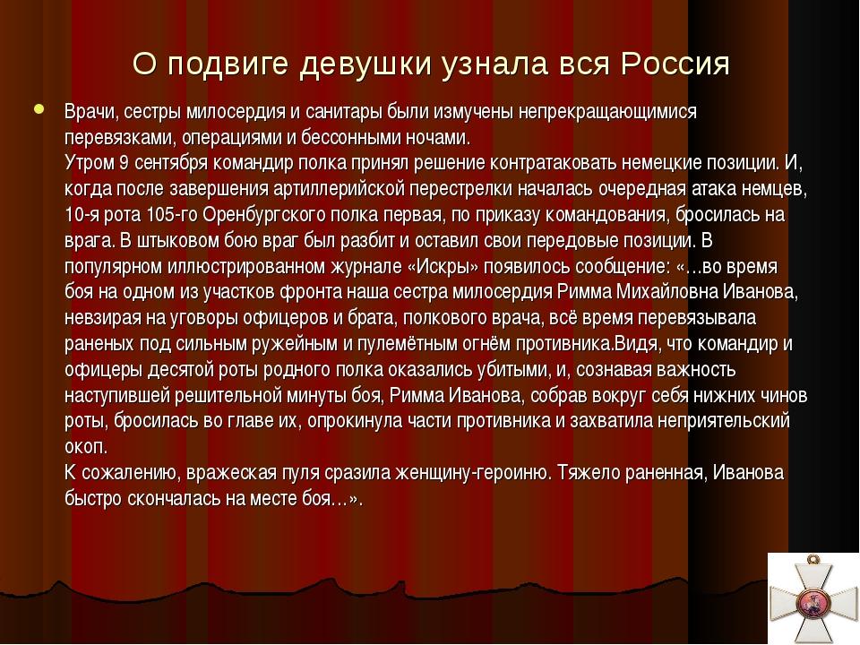 О подвиге девушки узнала вся Россия Врачи, сестры милосердия и санитары были...