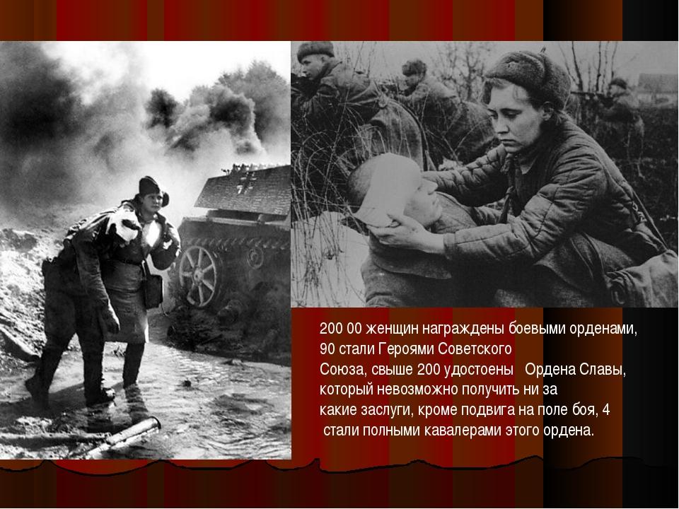 200 00 женщин награждены боевыми орденами, 90 стали Героями Советского Союза,...