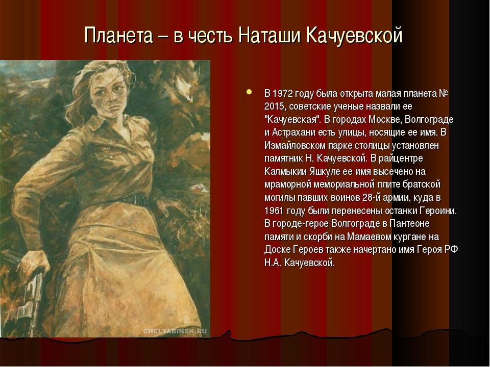 Планета – в честь Наташи Качуевской В 1972 году была открыта малая планета №...