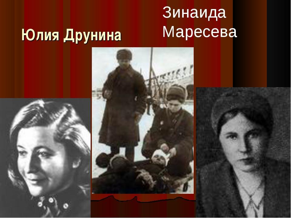 Юлия Друнина Зинаида Маресева