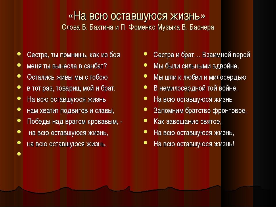 «На всю оставшуюся жизнь» Слова В. Бахтина и П. Фоменко Музыка В. Баснера ...