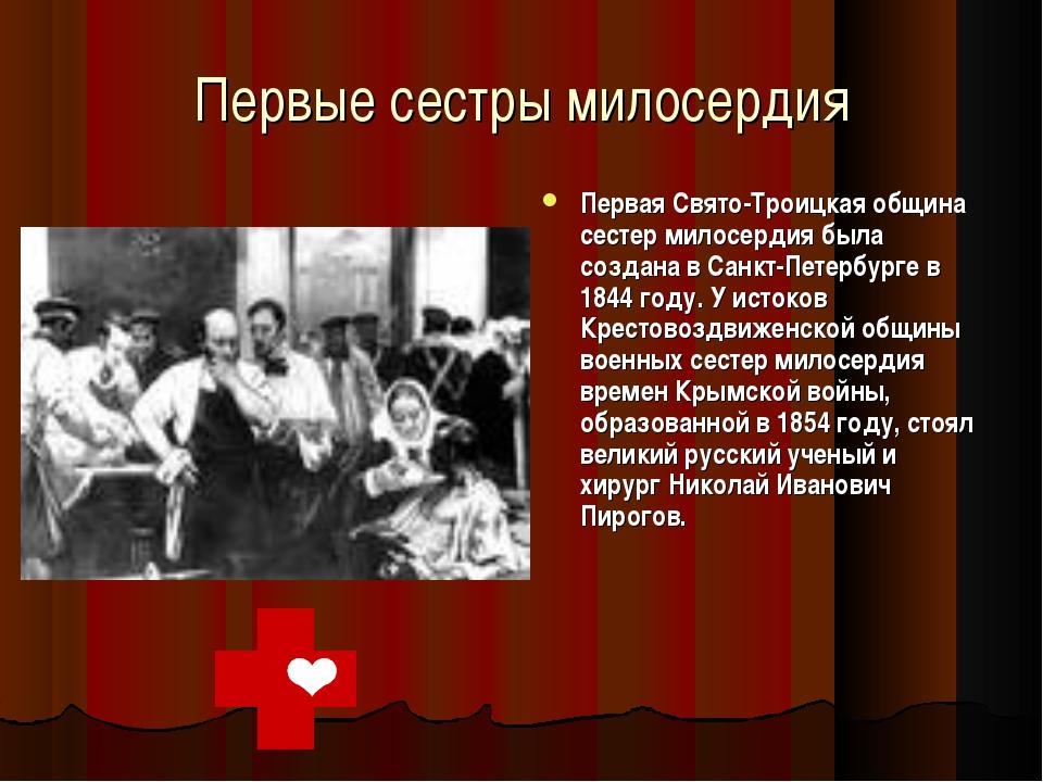 Первые сестры милосердия Первая Свято-Троицкая община сестер милосердия была...