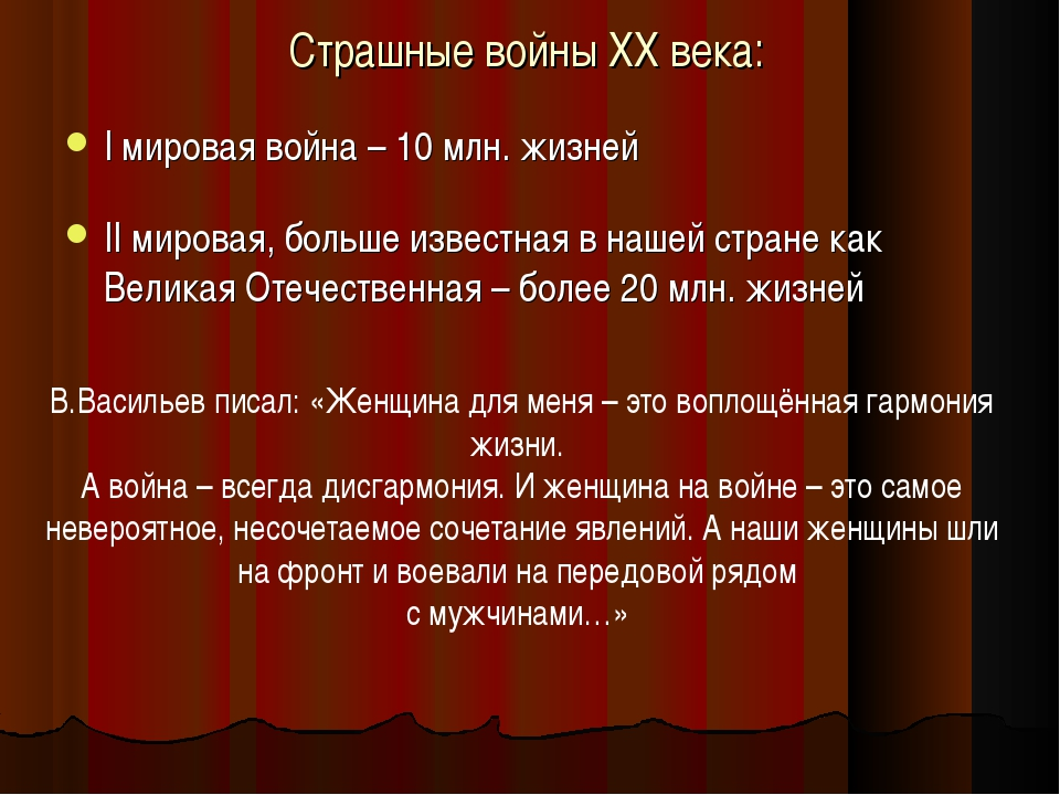 Страшные войны ХХ века: I мировая война – 10 млн. жизней II мировая, бол...