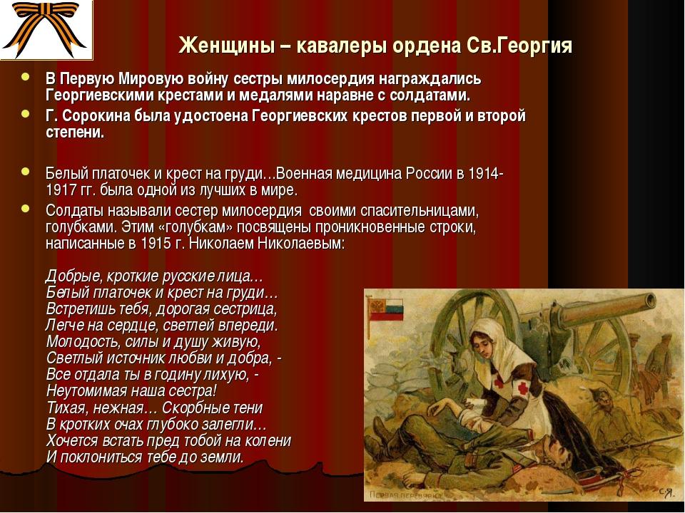 Женщины – кавалеры ордена Св.Георгия В Первую Мировую войну сестры милосердия...