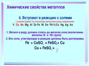 Химические свойства металлов 4. Вступают в реакцию с солями с учетом правил п