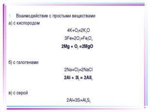 Взаимодействие с простыми веществами а) с кислородом 4К+О2=2К2О 3Fe+2O2=Fe3O4